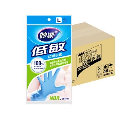 妙潔低敏防護手套 L(48包/箱)