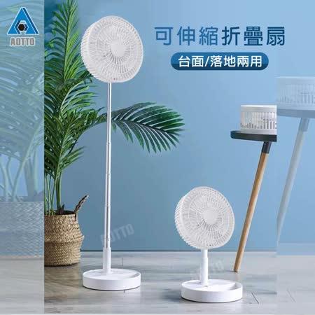 【AOTTO】 日式無印折疊伸縮風扇