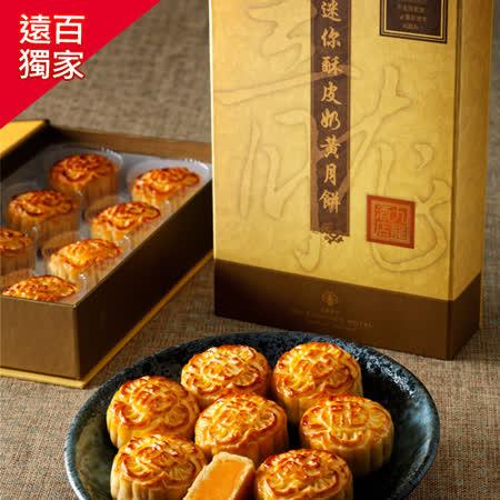 提貨券-香港九龍酒店 迷你酥皮奶黃月餅