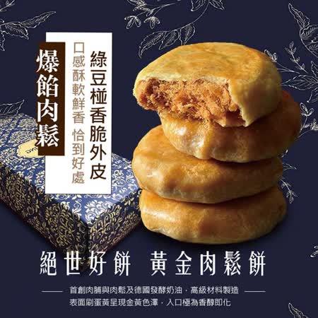 【太禓食品】  絕世好餅 黃金肉鬆餅 X2