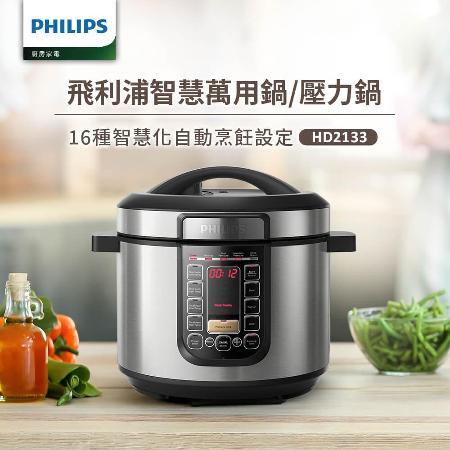 智慧萬用鍋 (HD2133)+ HR2100果汁機