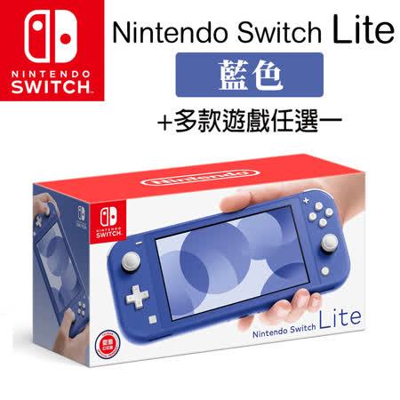 Switch Lite 海洋藍 遊戲任選一