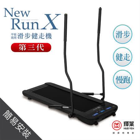 輝葉 newrunX 第三代平板滑步健走機