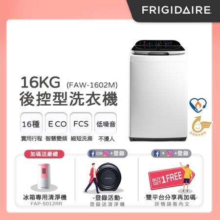 Frigidaire 16KG 變頻洗衣機FAW-1602M