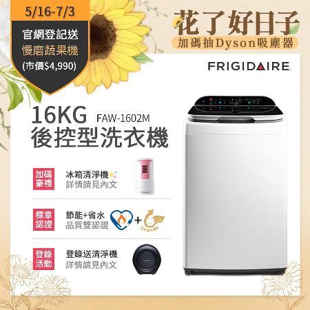 富及第Frigidaire 16KG 變頻洗衣機FAW-1602M