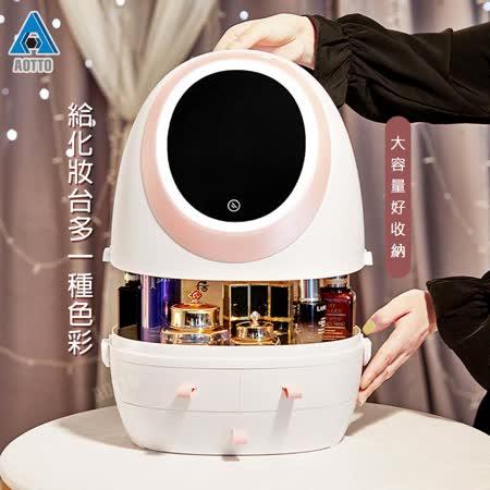 AOTTO LED化妝品收納盒