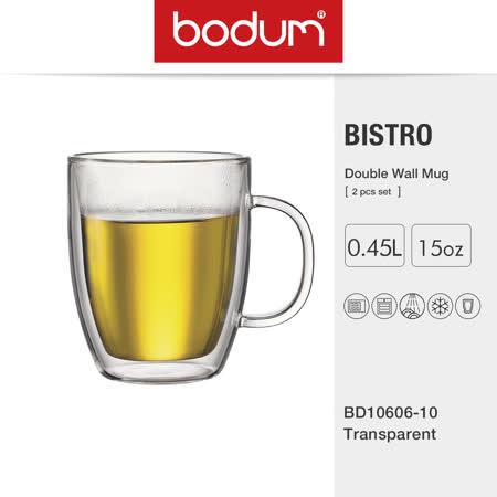 丹麥BODUM 雙層玻璃 馬克杯兩件組/0.45L