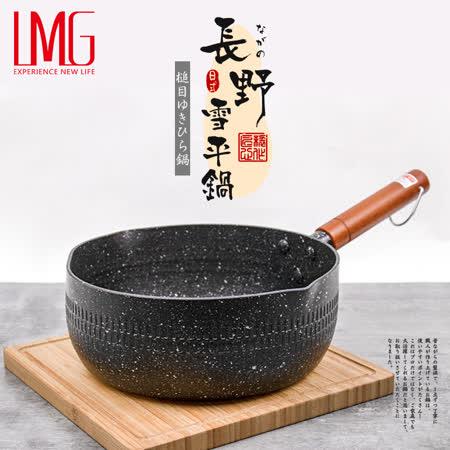 LMG 日式捶目不沾雪平鍋20CM(美安獨家)