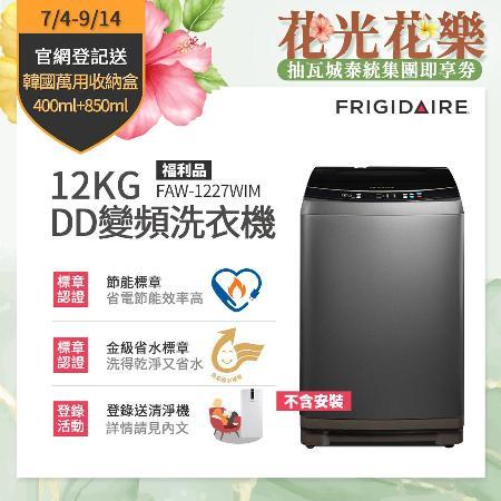 富及第Frigidaire 12KG  洗衣機FAW-1227WIM