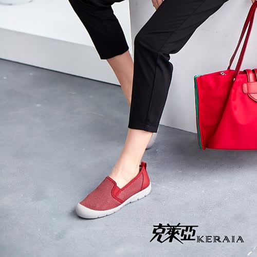 【KERAIA 克萊亞】赤紅網紋輕量懶人休閒鞋