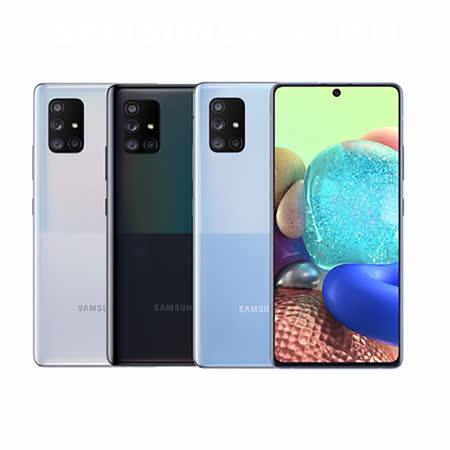 三星 Galaxy A71 5G版 8G/128G