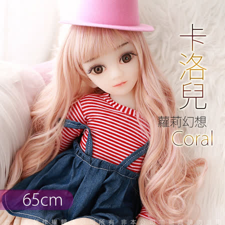 萌童娃娃 ‧ Coral 卡洛兒
