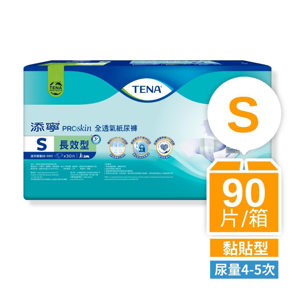 【添寧】長效型成人紙尿褲 S號 (30片×3包/箱)