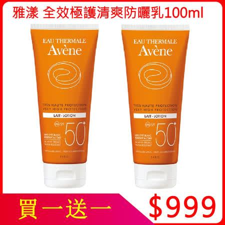 Avene雅漾  全效極護清爽防曬乳SPF50