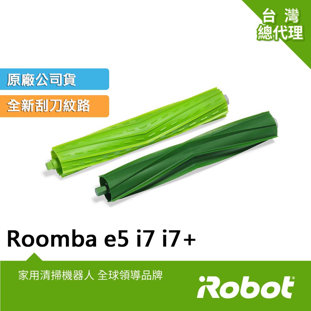美國iRobot Roomba e5與i7 i7+掃地機原廠專利滾輪膠刷2支