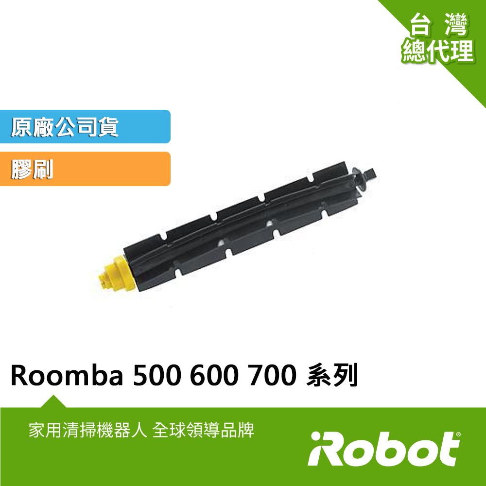 美國iRobot Roomba 500 600 700系列掃地機原廠膠刷