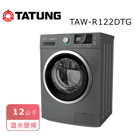 TATUNG 大同 12KG 洗脫烘TAW-R122DTG