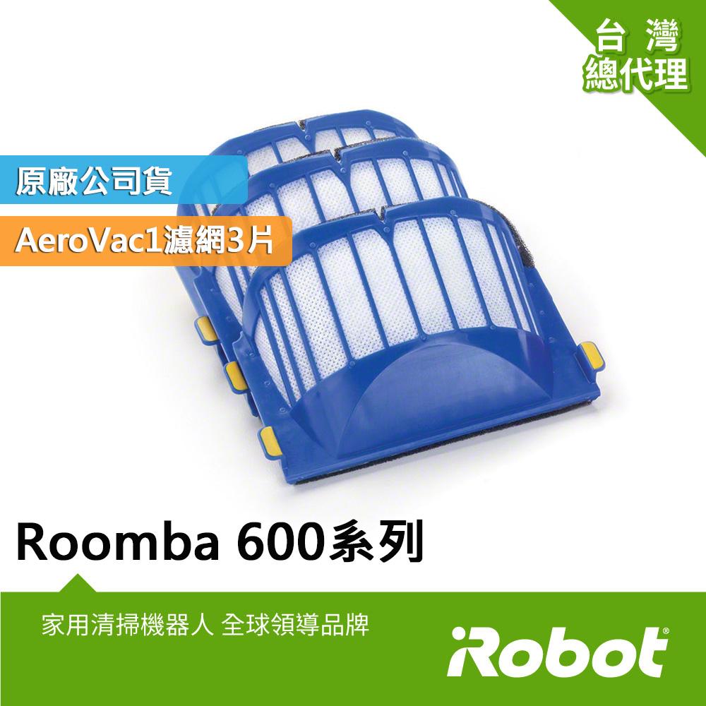 美國iRobot Roomba 600系列掃地機原廠AeroVac濾網3片