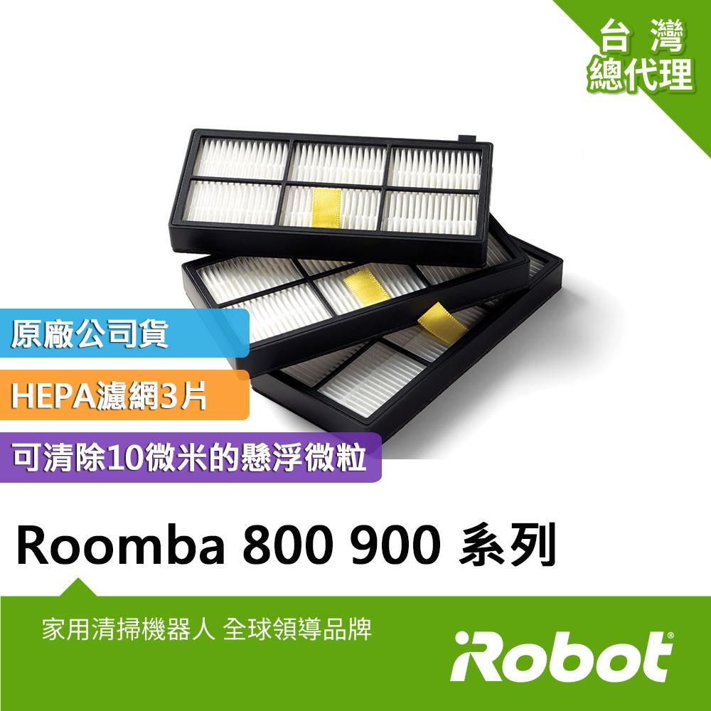 美國iRobot Roomba 800 900系列掃地機原廠AeroForce高效過濾網3片