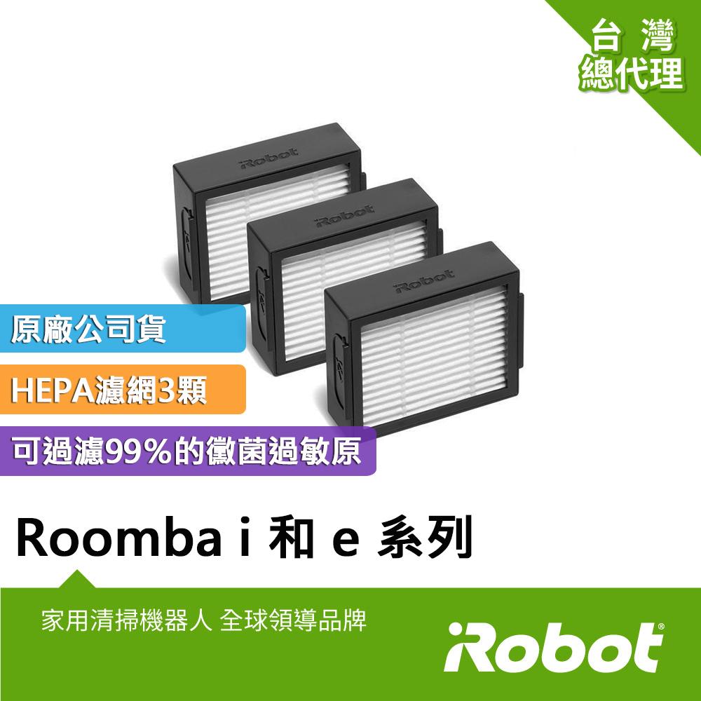 美國iRobot Roomba i與e系列掃地機原廠高效率過濾網3片