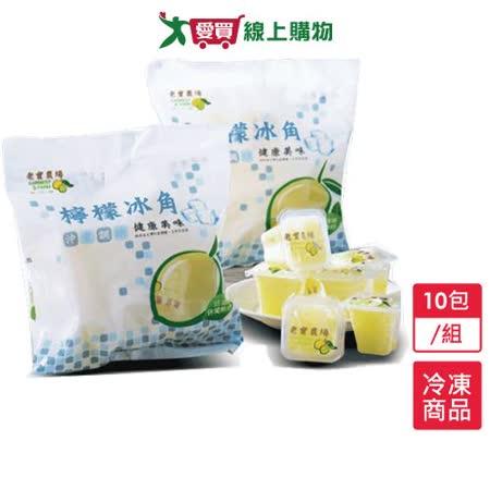 老實農場檸檬冰角280G /包X10包
