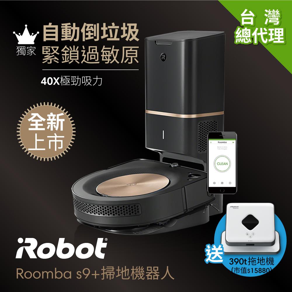 掃拖雙嬌:iRobot Roomba s9+ 掃地機器人+iRobot Braava 390t 擦地機器人