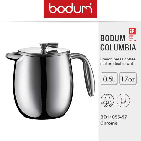 丹麥BODUM 雙層不鏽鋼 法式濾壓壺/0.5L