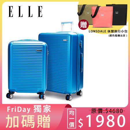 ELLE 裸鑽刻紋系列 霧面防刮旅行箱(任選)