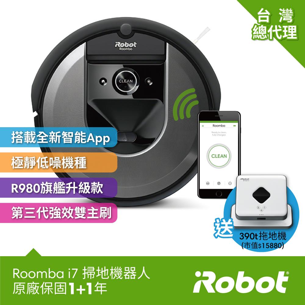 掃拖雙嬌:iRobot Roomba i7 掃地機器人+iRobot Braava 390t 擦地機器人