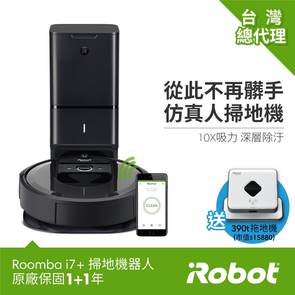 掃拖雙嬌:iRobot Roomba i7+ 掃地機器人+iRobot Braava 390t 擦地機器人