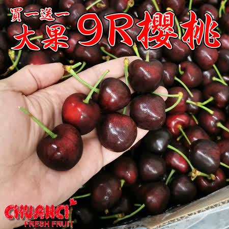 9Row 空運西北櫻桃1kg