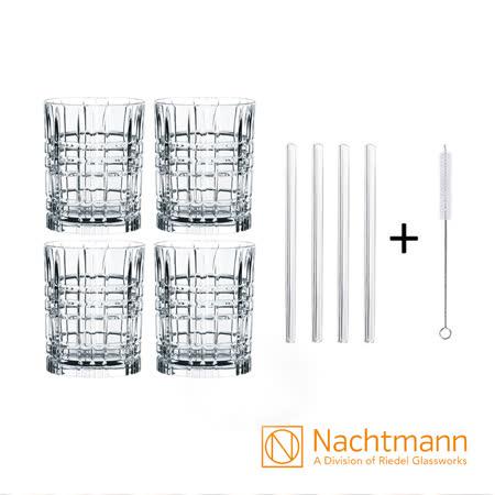 德國Nachtmann 康莊大道威士忌杯-4入