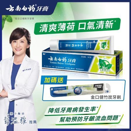 雲南白藥牙膏 漢方護齦功能性牙膏