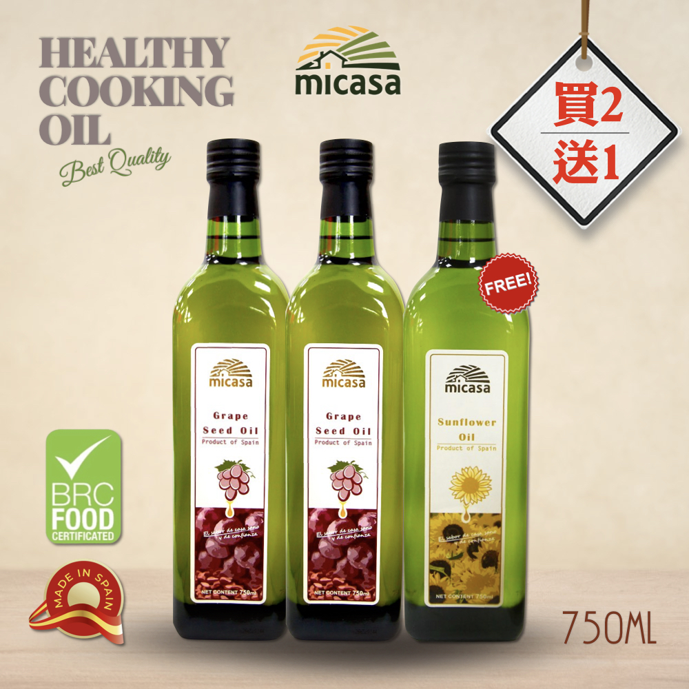 西班牙【米卡薩MiCASA】頂級葡萄籽油750ml方大紫瓶X2入+送葵花油750mlX1