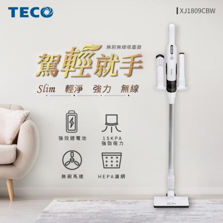 TECO東元 slim  無線吸塵器 XJ1809CBW