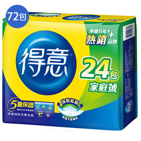 得意抽取式衛生紙強韌版100抽72包(箱)
