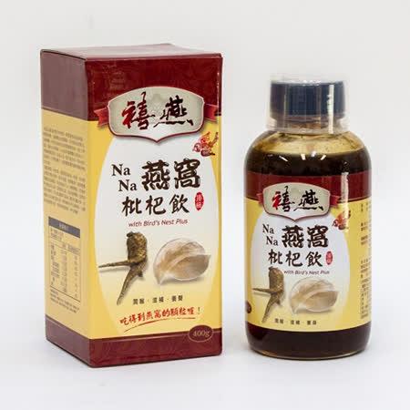 禧燕- NANA燕窩 枇杷飲400g±3%/瓶