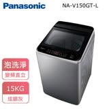 (含標準安裝)【Panasonic國際牌】15KG變頻洗衣機 NA-V150GT-L