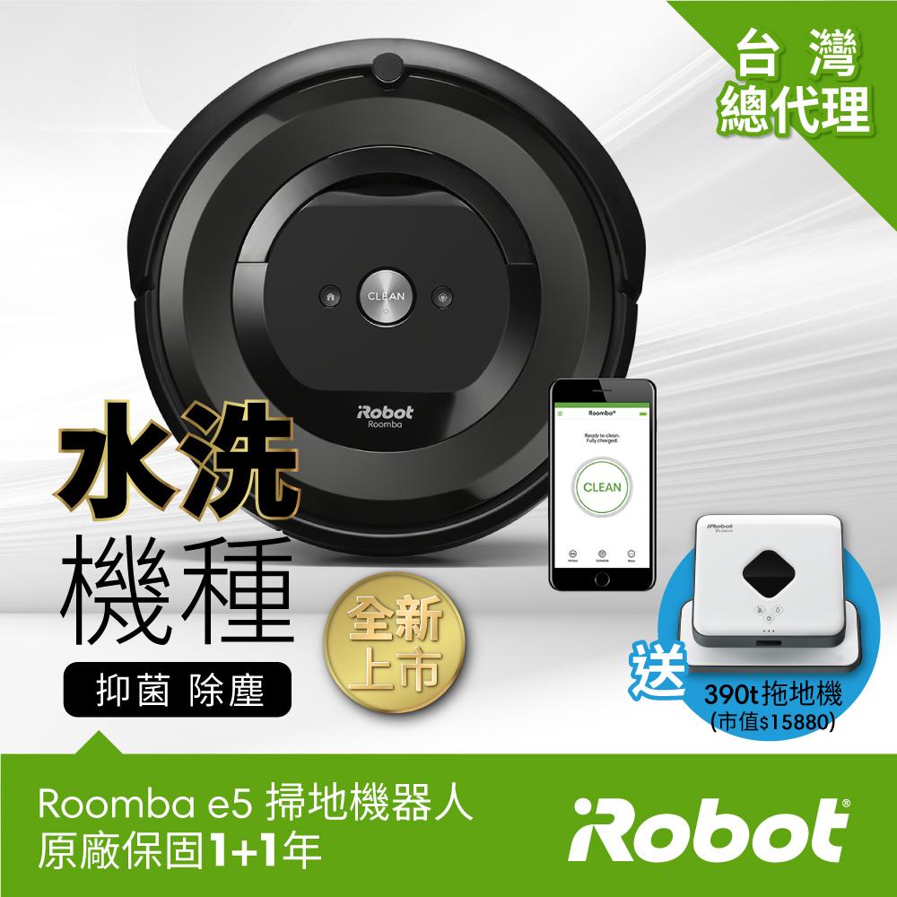 掃拖雙嬌:iRobot Roomba e5 掃地機器人+iRobot Braava 390t 擦地機器人