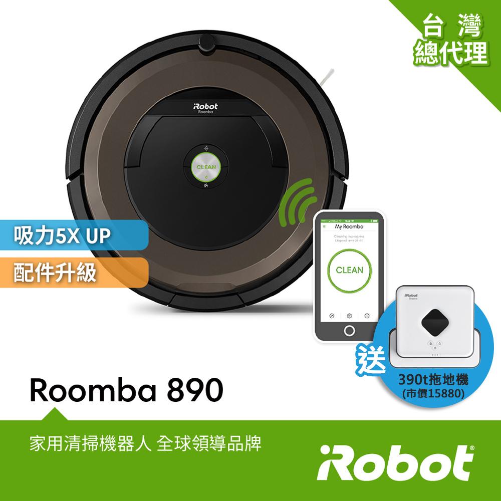 掃拖雙嬌:iRobot Roomba 890 掃地機器人+iRobot Braava 390t 擦地機器人