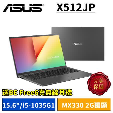 ASUS X512JP/15.6吋 i5/1TB/MX330獨顯