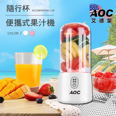 AOC艾德蒙 6葉旋風式隨行果汁機