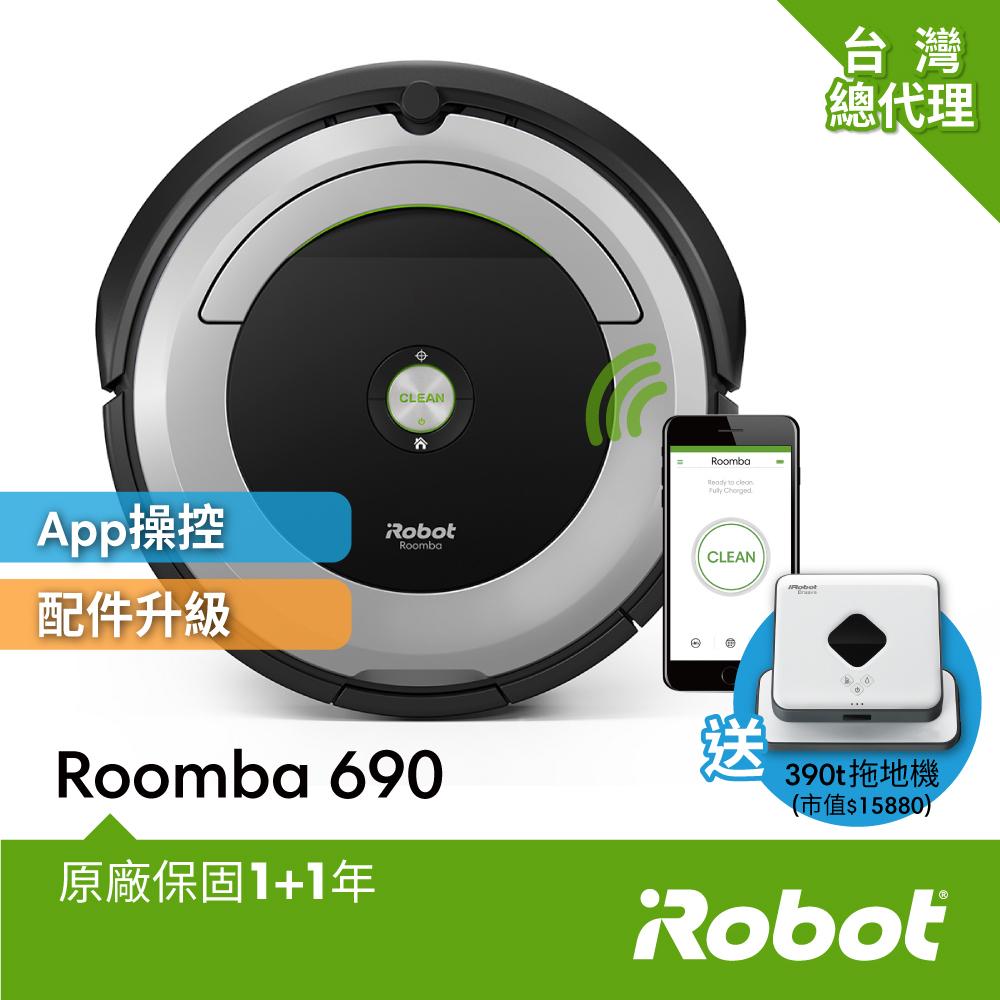 掃拖雙嬌:iRobot Roomba 690 掃地機器人+iRobot Braava 390t 擦地機器人