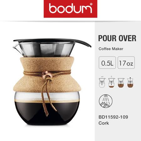 丹麥BODUM 軟木手沖咖啡濾壺/0.5L