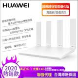HUAWEI WiFi WS5200 無線路由器-真雙頻無線路由器分享器