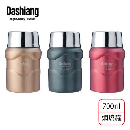 Dashiang 316真空燜燒罐700ml