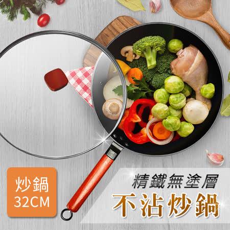 高純度精鐵 32CM不沾炒鍋