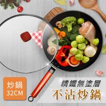 高純度精鐵<br/>32CM不沾炒鍋