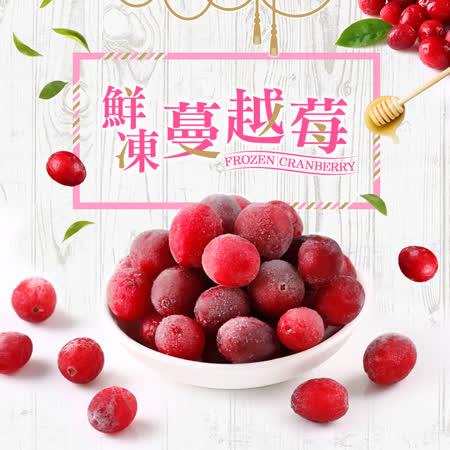 愛上鮮果 冷凍蔓越莓200g