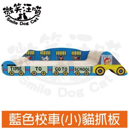 【微笑汪喵】小號藍色校車造型貓用紙抓板